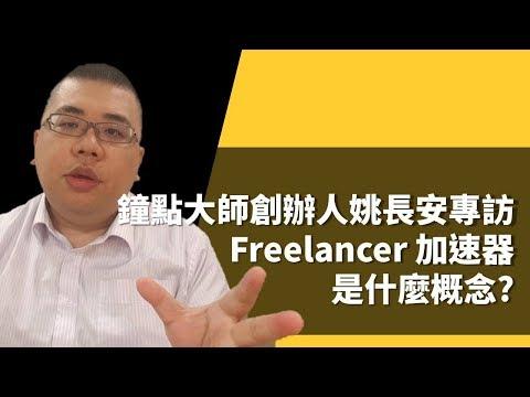 【M觀點聊天室】#4 自由工作者是未來職場趨勢的解答嗎? 鐘點大師創辦人專訪 | M觀點