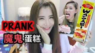 Pranking my sister with wasabi cake + soy sauce coke! (Eng sub)