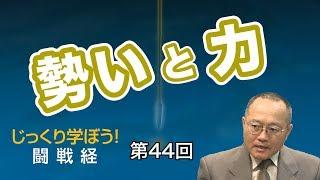 第10回② 小名木善行氏×茂木誠氏「三人が考えるあの歴史事件のシミュレーション」