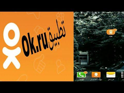 التحميل من موقع ok ru