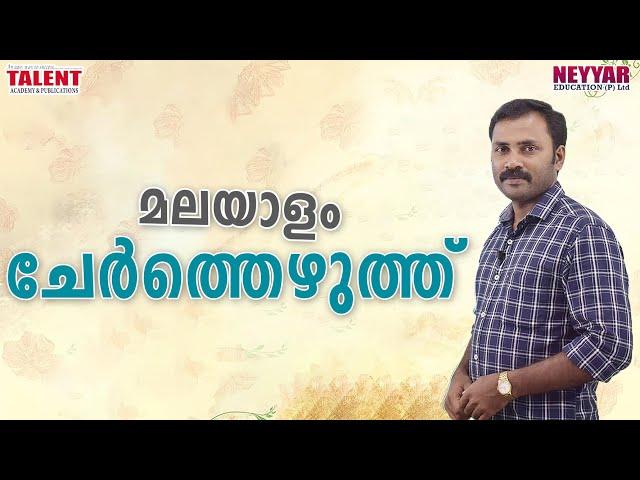 ചേർത്തെഴുത്ത് Malayalam