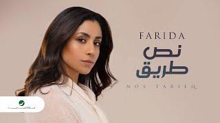 Farida … Nos Tarieq - 2021 | فريدة … نص طريق - بالكلمات تحميل MP3