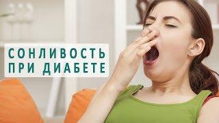 Сонливость при сахарном диабете