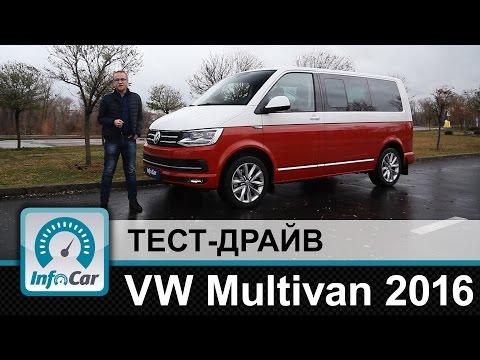 Volkswagen  T6 Multivan Минивен класса M - тест-драйв 1