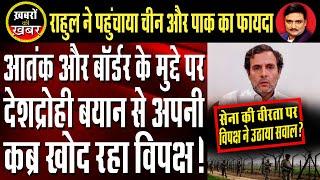 Anti India Narrative Will Decimate Opposition | Dr. Manish Kumar | Capital TV