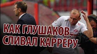 Как Глушаков сливал Карреру. Live Симонова и Егорова
