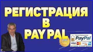 Регистрация в Paypal.  Полный алгоритм действий по регистрации в платёжной системе  PayPal