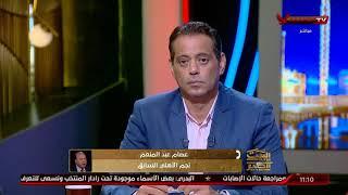 مازيكا عصام عبد المنعم: هذا ما تحتاج إليه الكرة المصرية من أجل المستقبل تحميل MP3