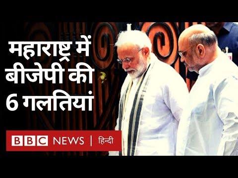 Maharashtra में BJP की 6 ग़लतियां जिनके कारण पीछे हटना पड़ा (BBC Hindi)