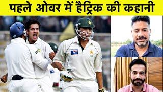 PAKISTAN के खिलाफ पहले ओवर के उस हैट्रिक की कहानी IRFAN PATHAN की जुबानी | Vikrant Gupta| Sports Tak