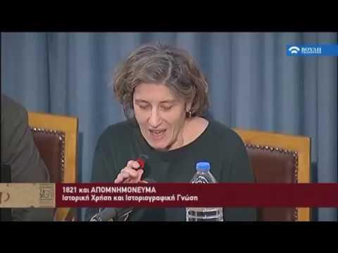 Συνέδριο : «1821 και Απομνημόνευμα. Ιστορική χρήση και ιστοριογραφική γνώση»(Δ! Μέρος)(20/03/2019)