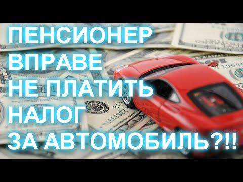 Как не платить налог за автомобиль! Составляем Заявление на льготу по транспортному налогу!