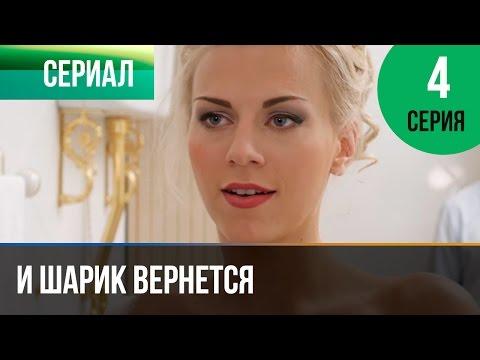 ▶️ И шарик вернется 4 серия - Мелодрама   Фильмы и сериалы - Русские мелодрамы