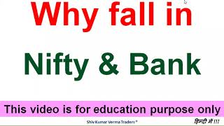 Why Nifty is falling? Why BankNifty is down today? Detailed reason for Stock Market fall.