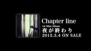 Chapterlline「夜が終わり」トレイラー映像