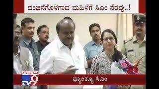 CM Kumaraswamy Extends Helping Hand To Land Fraud Victim During Janata Darshan