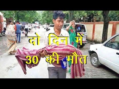 गोरखपुर के सरकारी मेडिकल कॉलेज में पांच दिन में 63 की मौत