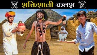 जादुई कलश Part-8 ।। A Rajasthani Short Comedy ।। Marwadi Masti