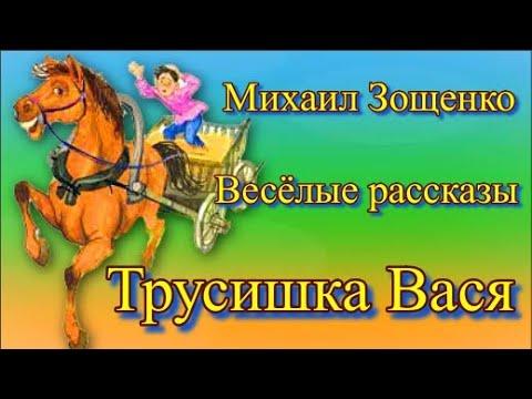 Михаил Зощенко Весёлые рассказы Трусишка Вася