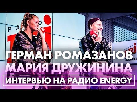Герман Ромазанов и Мария Дружинина. ТАНЦЫ на Радио ENERGY!