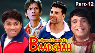 Bollywood Comedy Ke Baadshah Part 12 | Best Comedy Scenes |Rajpal Yadav - Johnny Lever -Paresh Rawal