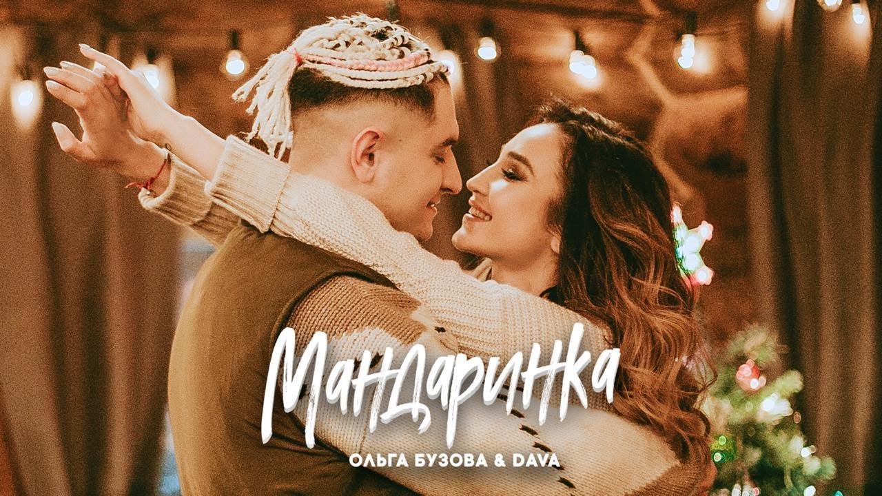 Ольга Бузова & Dava — Мандаринка