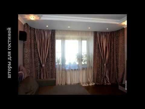 Красивые классические шторы для гостиной, детской, кухни, спальни