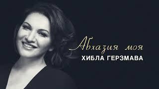 Хибла Герзмава - Абхазия моя (Премьера трека, 2018)