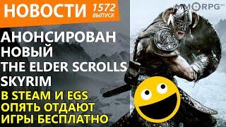 Анонсирован новый The Elder Scrolls Skyrim. В Steam и EGS опять отдают игры бесплатно. Новости