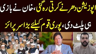 usama ghazi   opposition are surprised by PM Imran Khan