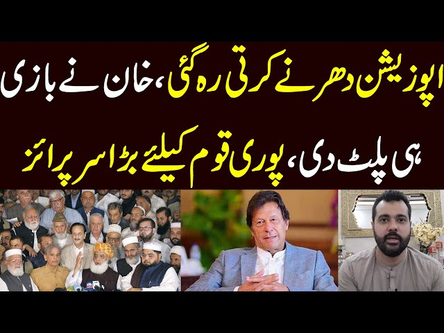 usama ghazi.. opposition are surprised by PM Imran Khan