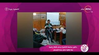 السفيرة عزيزة -  دكتور بجامعة القاهرة يحمل طفلة رضيعة إبنة طالبة داخل لجنة الإمتحان