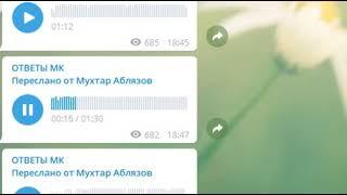 Мухтар Аблязов о масонах   Кенесары и Телеграмме Павла Дурова