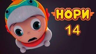 Нори - 14 серия: Дон-Дон Цирк - Мультик про машинки от KEDOO мультики для детей