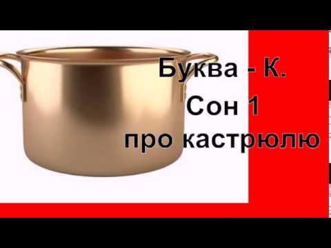 Сонник от Ирины.К-сон с символом кастрюля