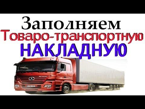 Товаро-Транспортная Накладная БЕСПЛАТНАЯ ПРОГРАММА