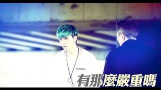 田亞霍-Elvis  【有那麼嚴重嗎 】Is that serious ?  -(豐華唱片official Lyric Video)