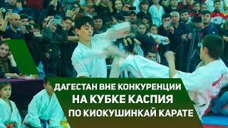 Чудеса на татами. Дагестан вне конкуренции на Кубке Каспия по киокушинкай карате