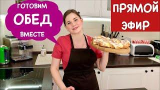 Готовим ОБЕД ВМЕСТЕ к 8 МАРТА!!!! | Прямой Эфир, Выпуск 7 | Lunch Together