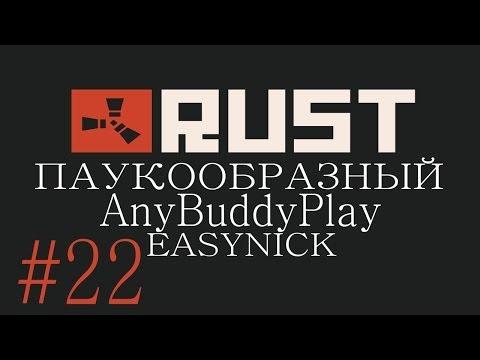 RUST #22. Паукообразный, AnyBuddyPlay, EASYNICK