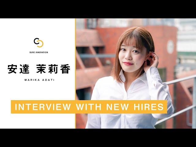 新卒社員インタビュー20卒|安達 茉莉香|SURE INNOVATION