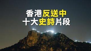 [雙語]香港反送中寫歷史 十大史詩片段鼓舞人心(上)(2019.09.07) 世界的十字路口 唐浩  Top 10 Epic moments of Hong Kong Protests: Part 1
