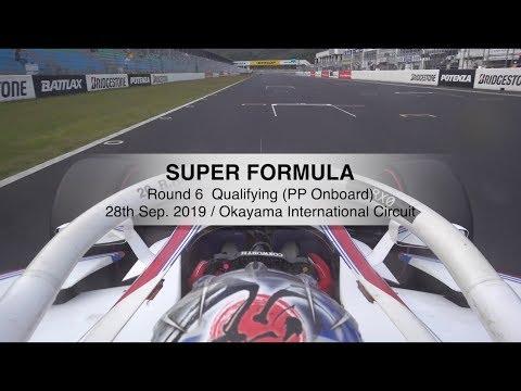 【オンボード動画】スーパーフォーミュラ 第6戦岡山国際サーキットポールポジションオンボード