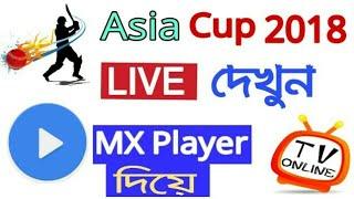 zee tv live cricket asia cup - मुफ्त ऑनलाइन