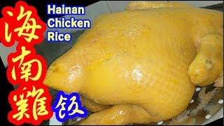 海南雞飯Hainan Chicken 皮爽肉嫩 😋自製雞油👍自製醬料 雞🐓系列7-3