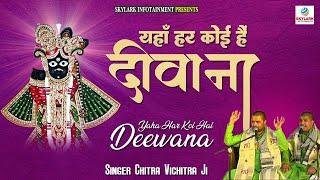Yaha Har Koi Hai Diwana !! Shri Chitra Vichitra Ji    Latest Krishna Bhajan
