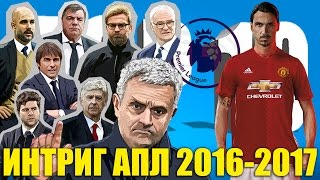 ТОП-10 интриг АПЛ сезона 2016-2017 годов