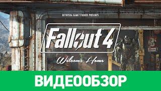Обзор игры Fallout 4