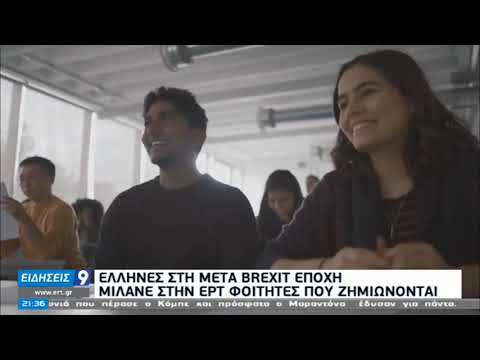 Πώς επηρεάζει το Brexit Έλληνες φοιτητές και εργαζόμενους στο Ηνωμένο Βασίλειο  26/12/20   ΕΡΤ