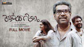 AARKKARIYAM Malayalam Full Movie   Biju Menon   Parvathy   Sharafudheen   Sanu John Varughese